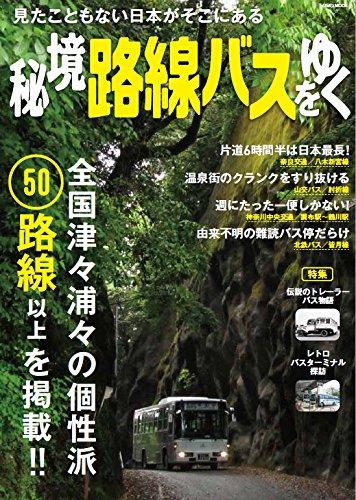 秘境路線バスをゆく (イカロス・ムック)