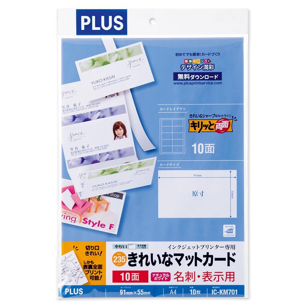 名刺用紙 きれいなマットカード キリッと両面 A4 10面 10枚 Nホワイト 46-661
