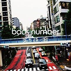 back number「黒い猫の歌」の歌詞を収録したCDジャケット画像