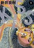 KISS 狂人、空を飛ぶ / 新井 英樹 のシリーズ情報を見る
