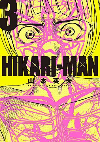 HIKARIーMAN(3): ビッグ コミックス〔スペシャル〕 (ビッグコミックススペシャル)の詳細を見る