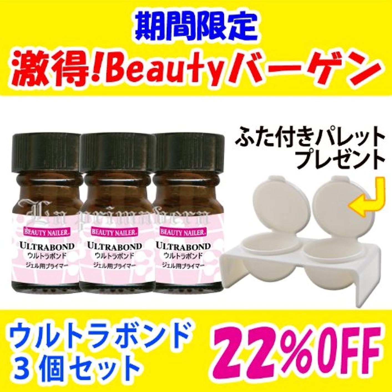 へこみ臨検トーナメントジェルネイル用  ウルトラボンド (sale-ULB-3set+present)