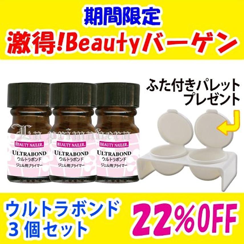 ジェルネイル用  ウルトラボンド (sale-ULB-3set+present)