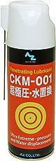 AZ(エーゼット) CKM-001 超極圧・水置換スプレー 420ml (超極圧潤滑剤/極圧潤滑/超浸透防錆潤滑剤・多目的・多用途・浸透防錆潤滑オイルスプレー) AZ610
