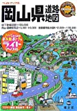 岡山県道路地図 (ライトマップル) (商品イメージ)