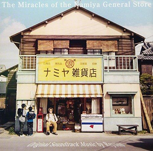 「ナミヤ雑貨店の奇蹟」オリジナル・サウンドトラック