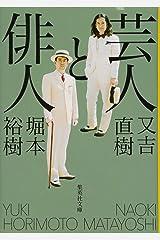 芸人と俳人 (集英社文庫) 文庫