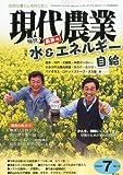 現代農業 2011年 07月号 [雑誌]