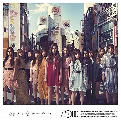 """IZ*ONE【好きと言わせたい】MV考察♪""""好きダンス""""を覚えて踊ろう!魅惑的な日本デビューシングルの画像"""
