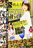 S級素人Premium THE LAST (サンワムック)