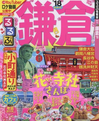 るるぶ鎌倉'18 (国内シリーズ)