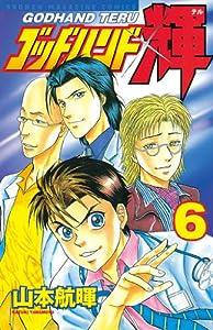 ゴッドハンド輝(6) (週刊少年マガジンコミックス)
