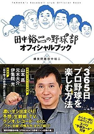 田中裕二の野球部オフィシャルブック