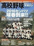 高校野球マガジン(3) 2016年 03 月号 [雑誌]: Baseball Clinic 増刊