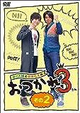 浪川大輔と岡本信彦のおつかれ3 その2 [DVD]