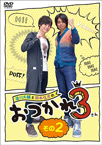 浪川大輔と岡本信彦のおつかれ3 その2 [DVD]...