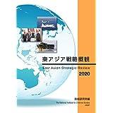 東アジア戦略概観2020