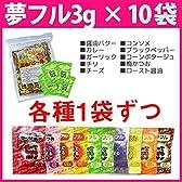 夢フルポップコーン調味料3g×10種類1袋ずつお試しセット