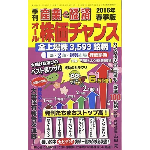 オール株価チャンス 2016年 04 月号 [雑誌]