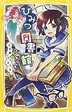 ひみつの図書館! 『人魚姫』からのSOS!? (集英社みらい文庫)
