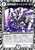 【 デュエルマスターズ 】[破界秘伝ナッシング・ゼロ] レア dmx13-013《ホワイトゼニスパック》 シングル カード