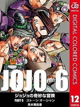 [荒木飛呂彦]のジョジョの奇妙な冒険 第6部 カラー版 12 (ジャンプコミックスDIGITAL)