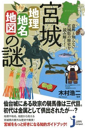 宮城「地理・地名・地図」の謎 (じっぴコンパクト新書)