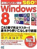 速効!パソコン講座 Windows 8