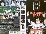 さよなら若大将 原辰徳 HARA8 [VHS]