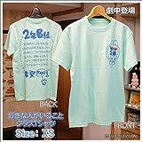 【劇中使用】好きな人がいること クラスTシャツ XSサイズ