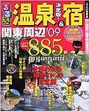 決定版!温泉&宿 関東'09 (るるぶ情報版 首都圏 2)