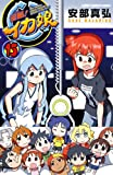 侵略!イカ娘 15 (少年チャンピオン・コミックス)