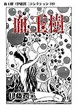血玉樹(伊藤潤二コレクション 78) (朝日コミックス)