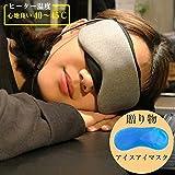 ホットアイマスク USB 電熱式 タイマー設定 温度調節 睡眠 蒸気 安眠 アイマスク 目元のケアに 充電式で繰り返し使える温感タイプ!休憩中、おやすみ前などに手軽に目の疲れを取りましょう(グレー・無味) (グレー)