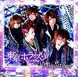 東京ホライズン -NIGHT AND DAY- 歌詞
