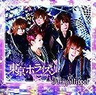 東京ホライズン-Day&Day-(初回限定盤)(DVD付)()