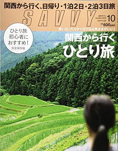 SAVVY(サヴィ) 2016年 10 月号 [雑誌]