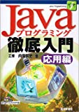 Javaプログラミング徹底入門 応用編