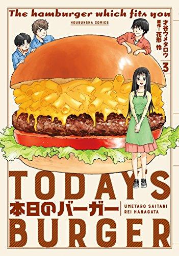 本日のバーガー 3 (芳文社コミックス)の詳細を見る