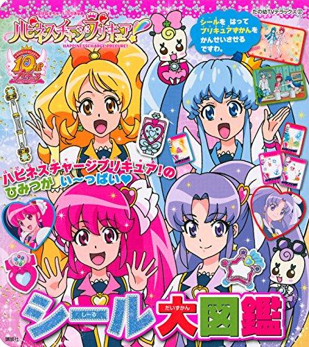 ハピネスチャージプリキュア! シール大図鑑 (たの幼テレビデラックス)