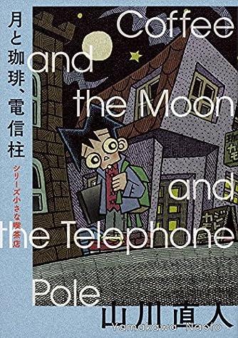 月と珈琲、電信柱 シリーズ 小さな喫茶店 (ビームコミックス)
