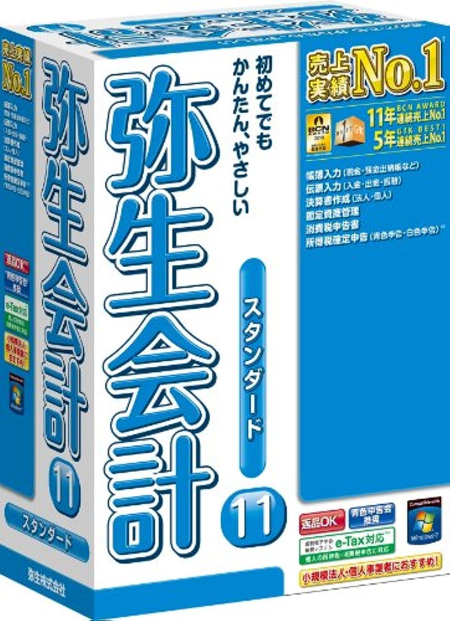 ヒープコーナー買収【旧商品】弥生会計 11 スタンダード