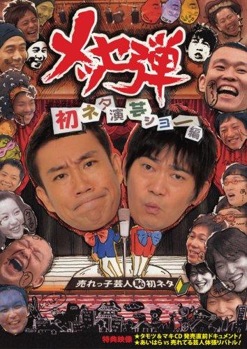 メッセ弾 初ネタ演芸ショー編 [DVD]