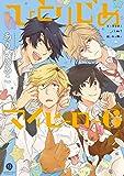 ひとりじめマイヒーロー 6巻 (gateauコミックス)