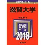 滋賀大学 (2018年版大学入試シリーズ)