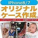 iPhone 8/7 ケース / NEW iPhone8/7用【amacore】カスタムハードケース オーダーメイド (4.7インチ)注文番号の下5桁入力でOK