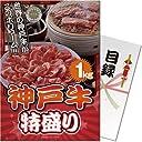 【二次会 ビンゴ コンペ景品向け】パネもく 神戸牛 特盛り1kg 目録 A4パネル付