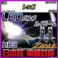 三菱 トッポ H82H系 平成20年9月- 【LED ホワイトバルブ】 日本製 3年保証 車検対応 led LEDライト