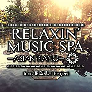 RELAXIN' MUSIC SPA ~ASIAN  PIANO~feat.花鳥風月Project