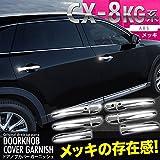 マツダ 新型 CX-8 CX8 KG系 ドアノブカバー フロント リア ドアノブ カバー ガーニッシュ 10P メッキ 全グレード対応 カスタム パーツ ドレスアップ